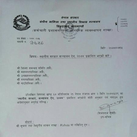 Sthaniya Ain Publication Notice